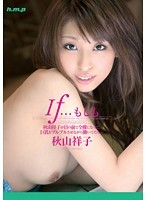 If Shoko Akiyama Was Standing Right In Front Of You Naked With Her Big Tits Jiggling... Download