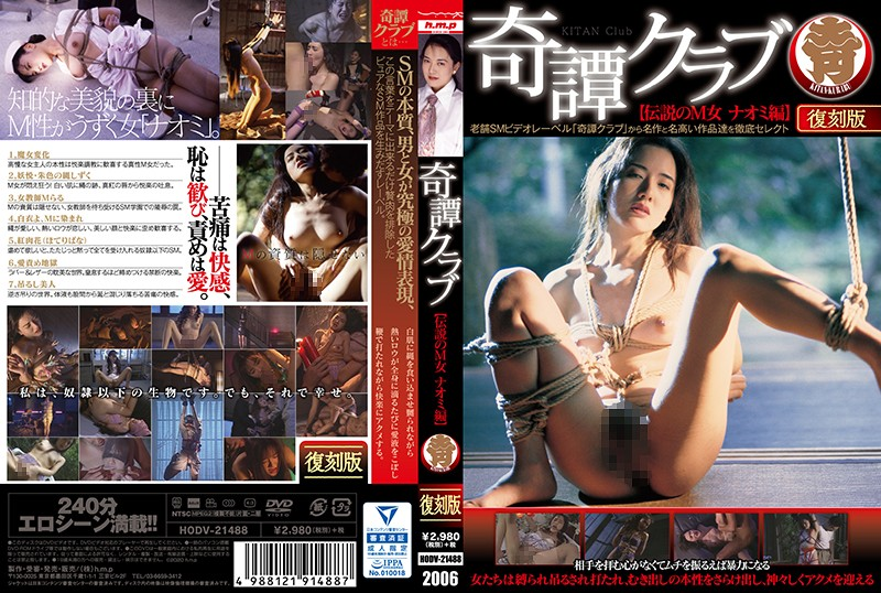 HODV-20850 jav porn best Mysterious Story Club (Compilation of Works By Naomi The Legendary Masochist Woman)
