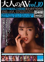 Adult AV vol. 10 Collection 10 Editions - Original Complete Collection - Download
