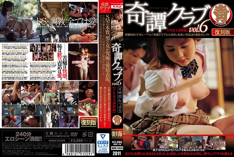 HODV-20908 jav hd free Mysterious Story Club Vol.6 [Ultra Sadistic Queen's Breaking In Edition]