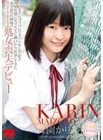 She's So Innocent But She's Got A Shaved Pussy And She Loves Spanking - This Virgin Came All The Way From Osaka To Apply To Become A Porn Star And This Is Her Debut    Karin Maizono Download