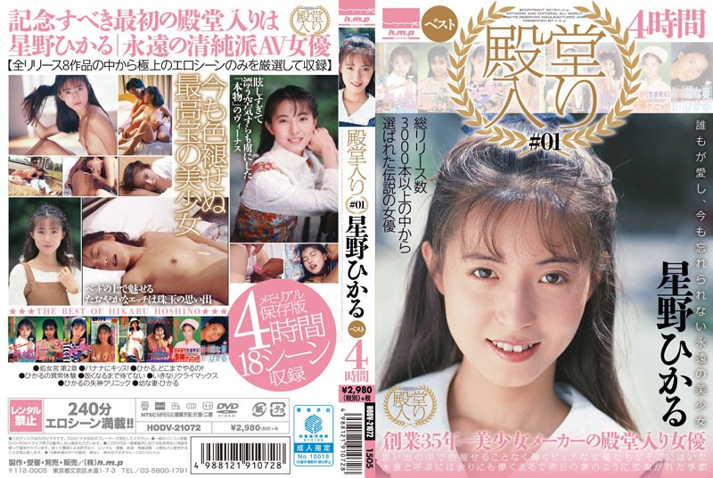 HODV-21072 Hall Of Fame Induction #01 - Hikaru Hoshino Best Collection   Four Hours