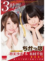 Surprise! Saki Hatsumi & Chika Arimura Best Collection    Three Hours Download