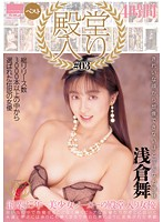 Hall Of Fame Induction #03 - Mai Asakura's BEST Four Hours 下載