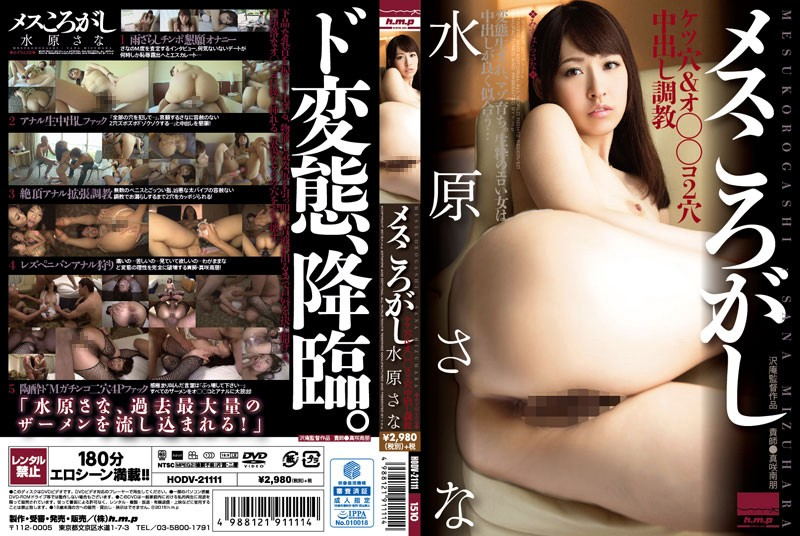 Rollin With Tha Bitches Breaking In Her Ass And P*ssy For Creampies In Both Holes Sana Mizuhara