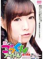 Adorable Cum-Swallowing Idol. Dirty Sperm Play By A Cute Girl And Her Cum Swallowing Ayane Suzukawa Download