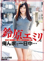 One Day At My Place With Emiri Suzuhara... A Porn Actress Talking About Herself And Having Real Sex 下載