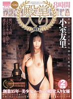 Hall Of Fame Entry #07 The Best Of Yuri Komuro 8 Hours Download