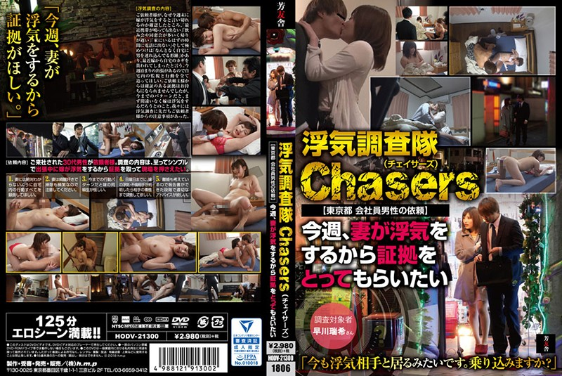 HODV-21300 The Infidelity Investigation Chasers [An Assignment From An Office Worker In Tokyo] My Wife Is Going To Commit Infidelity Again This Week, So I Want You To Get The Evidence