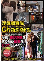 浮気調査隊Chasers【東京都会社員男性の依頼】今週、妻が浮気をするから証拠をとってもらいたい(The Infidelity Investigation Chasers [An Assignment From An Office Worker In Tokyo] My Wife Is Going To Commit Infidelity Again This Week, So I Want You To Get The Evidence) 下載