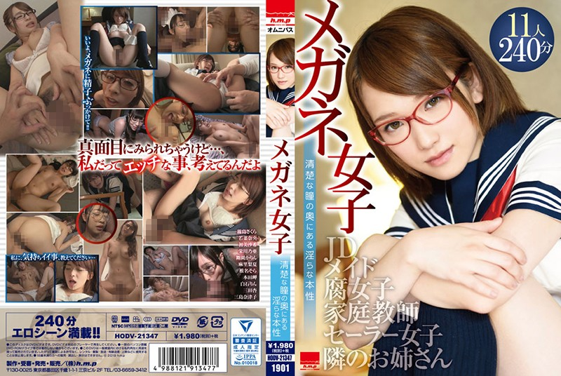 [HODV-21347]A Girl In Glasses She's Neat And Clean, But Behind Her Eyes, She's Hiding Her Horny True Identity