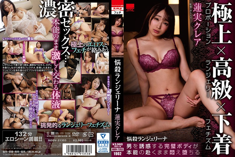 HODV-21353 Mind-Blowing Lingerina Kurea Hasumi