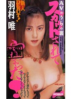 I Got Scouted And Had Sex! Yui Hanemura Download