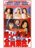 Ultra Rape! The Whole Cast Is Here 下載