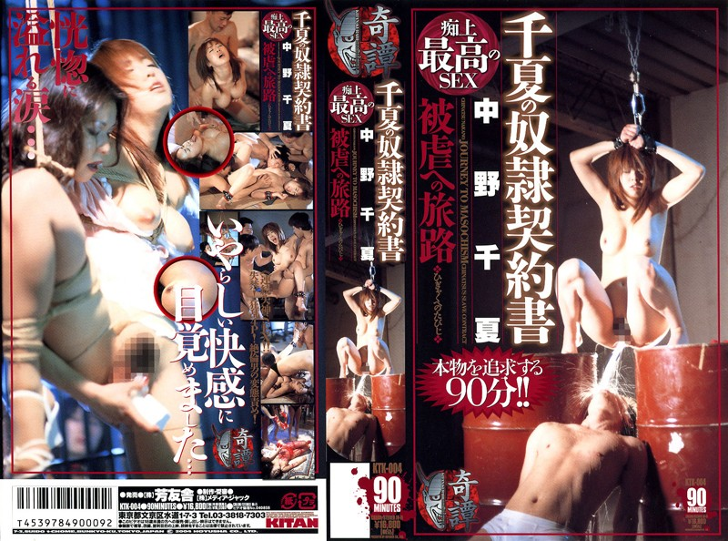 KTK-004 Chika's Slave Contract Chinatsu Nakano - Urination, Threesome / Foursome, Lesbian, Featured Actress, Chinatsu Nakano, BDSM