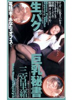 At Your Service! The Delivery Big Titted Secretary Rio Sanomiya Download