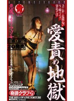 The Hell Of Loving Torment Naomi 下載
