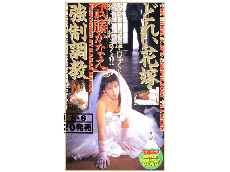 NMC-018 Slave Bride. Forced Breaking In Training. - Young Wife, Training, Reluctant, Kanae Muto, Featured Actress, Cosplay