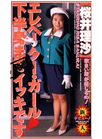 Elevator Girl. Going All The Way Down To Her Pussy! Risa Sakurai 下載