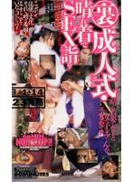 Underground Coming-of-Age Ceremony: Sex Visit in the Best Clothes Download
