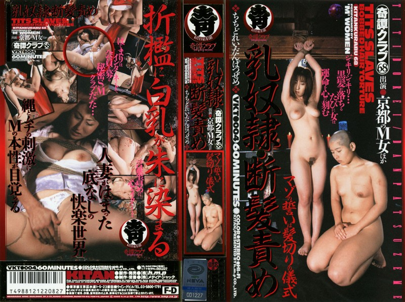VKT-004 Titty Slave - Cropped Hair Torment - KIMONO, Featured Actress, Bondage, Big Tits, BDSM, Aki Ichikawa