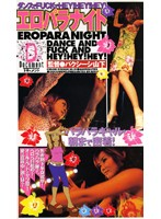 Erotic Power Night 下載
