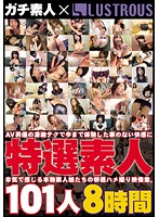 Best Selection The 101 Amateur Girls In 8 Hours Download