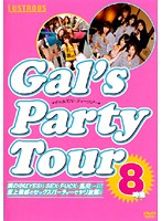 GAL's PARTY Tour 8 Hours Download