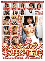 Amateur Feelup Interview Download