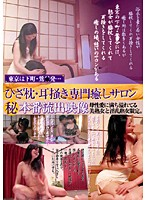 Lap Pillow Ear Picking Professional Mature Woman Gets Pounded Hard! Leaked pictures of her Lusty Sex 下載