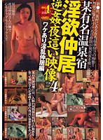 Lustful Hostess Attacks Her Patrons As They Sleep at a Certain Hot Springs Lodge VOL.4 Lewd Waitresses With Personal Issues Compilation Download