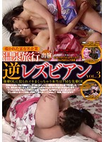 Hot Spring Trip, Reverse Lesbian vol. 3 Download