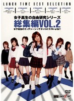 School Girl Research Project Highlights VOL.02 Playing With Schoolgirls!! Download