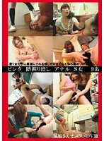 Slapping Stamping And Gripping Anal Sadistic Female 下載