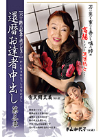 Hale and Hearty Sixty Years Old Creampie Chapter 3 Kumi Sakuma Kayoko Yoneyama 下載