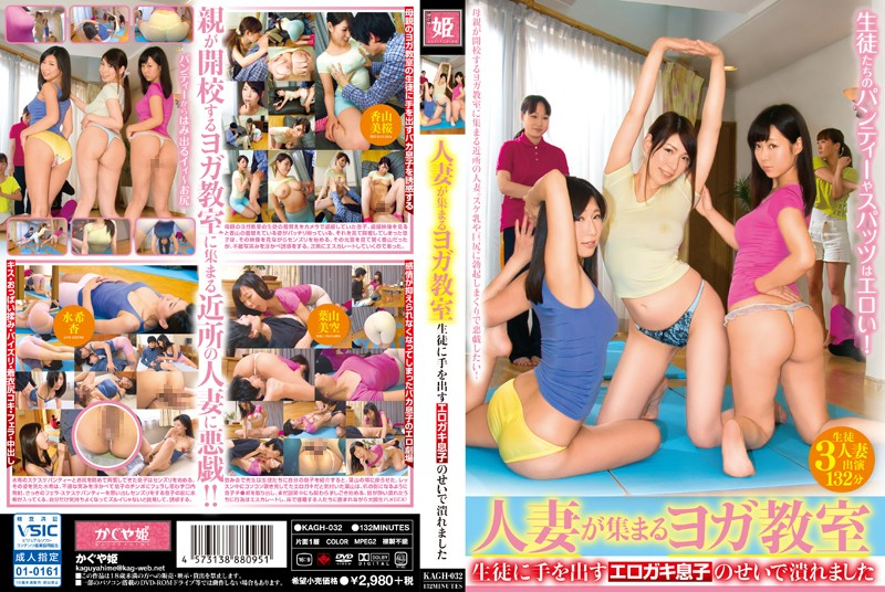 KAGH-032 I Was Crushed Because Of Erogaki Son Dabble In Yoga Classes Students Married Gather