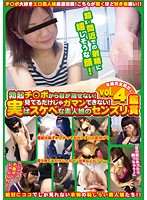 I Can't Look Away From the Hard Dick, Just Looking Isn't Enough! Closet-Pervert Amateur Girls' Jerk Off Appreciation vol. 4 Download