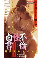 Real Amateur Documentary - Adultery Report 2 下載