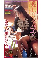 Lovely Beautiful MILF II - I Want To Get Drunk On You Tonight... Mako Hyuga Download
