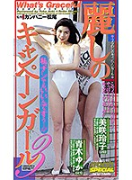 Beautiful Campaign Girl 3: I'll Do Anything...!! Reiko Misaki Download