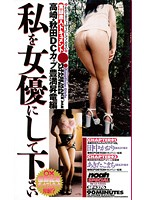 Real Amateur Documentary Make Me A Porn Star Takasaki - Akita D & Ccup Voluptuous Rising Stars Edition Download