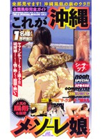 Tour Guide Of Brothels All Over Japan: The Warm and Welcoming Girls Of Okinawa 下載
