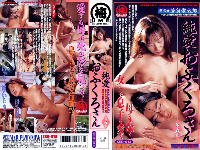 SER-013 Momma's Pure Love! Chapter 5 - Relatives, Reiko Makihara, MILF, Mature Woman, Female Teacher, Featured Actress