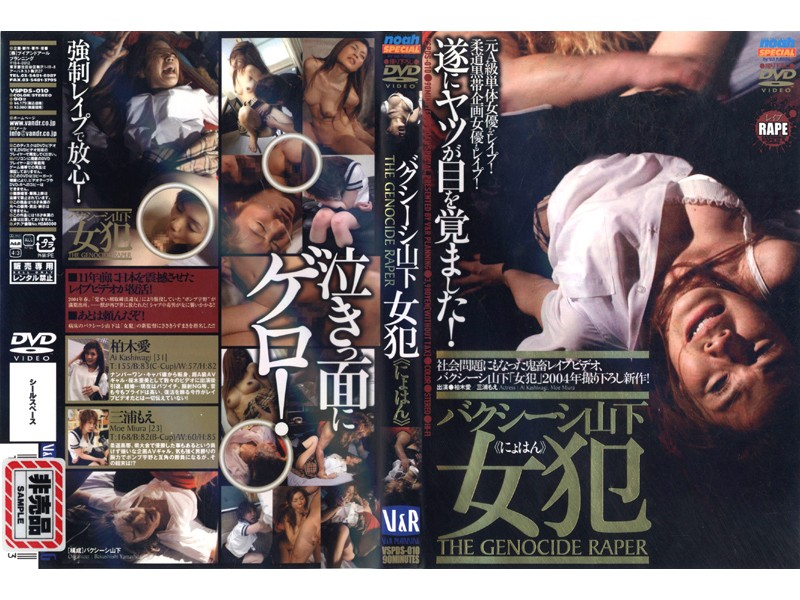 VSPDS-010 Bakushishi Yamashita <<Carnal Sin>> THE GENOCIDE RAPER - School Uniform, Sailor Uniform, Reluctant, Moe Miura, Mature Woman, Ami Askuragi (Ai Kashiwagi)