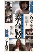 The Fourth Edition From Kansai!! Breaking In Amateurs! Download