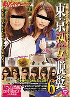 Running With the Amateur Pickup Toilet - Side Story - Mature Tokyo Women Pooping 6 下載