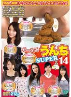 Girls Poo SUPER 14 Must See It All! Get Triple Accelerated Poo! Download