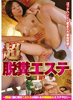 Massage Parlor Pooping -We'll Give You Whatever You Need- Download