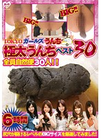 Running With the Amateur Pickup Toilet TOKYO Girls' HUGE POOP! Selection Of The 30 Biggest Shit That Ever Got Out Of A Girl's Asshole! Download