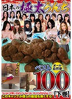 The Best 100 Ultra Thick Shits Of Japan Final Chapter 3 Hours/50 Ladies Download